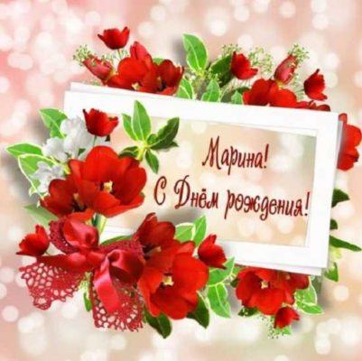открытки с днём рождения марина красивые (3)