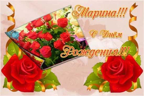 открытки с днём рождения марина красивые (6)