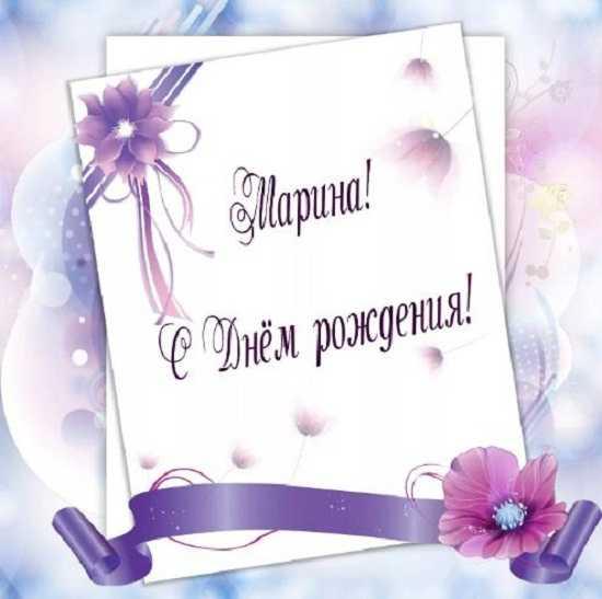 открытки с днём рождения марина красивые цветы тортики (3)