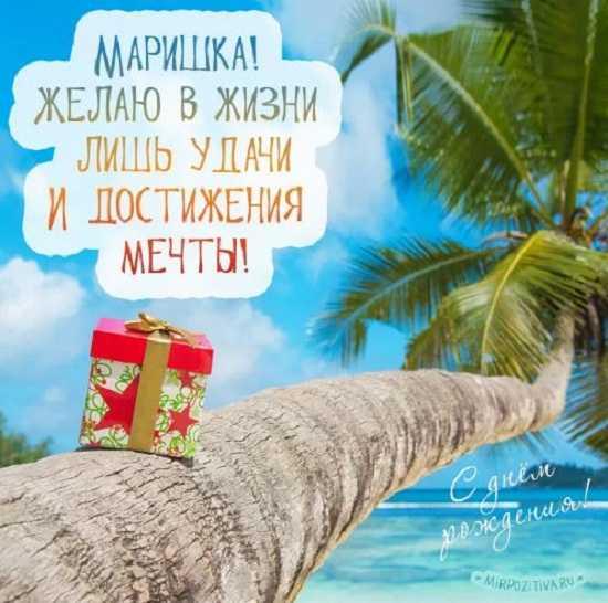 открытки с днём рождения марина красивые цветы тортики (4)