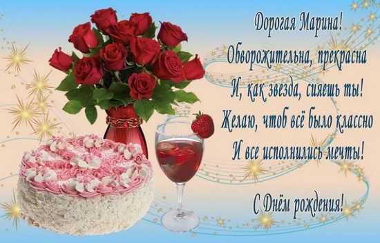 открытки с днём рождения марина красивые цветы тортики (5)