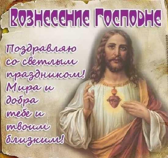 открытки вознесение господне (2)
