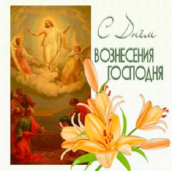 открытки вознесение господне (3)