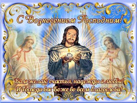 открытки вознесение господне (4)
