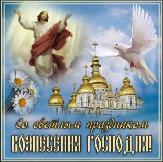 открытки вознесение господне бесплатно (2)