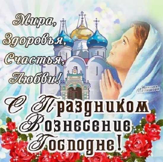 открытки вознесение господне бесплатно (3)