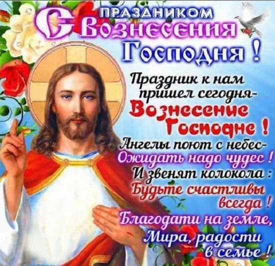 открытки вознесение господне бесплатно