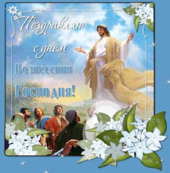 открытки вознесение господне