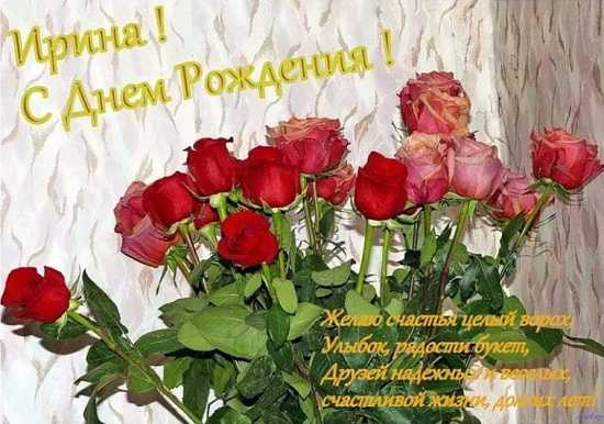 поздравления с днем рождения для ирины в картинках (3)