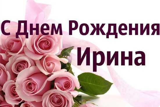 поздравления с днем рождения для ирины в картинках (4)