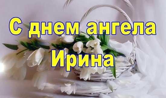 поздравления с днем рождения для ирины в картинках (5)