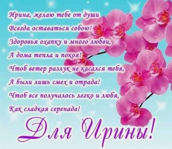 поздравления с днем рождения для ирины в картинках (6)