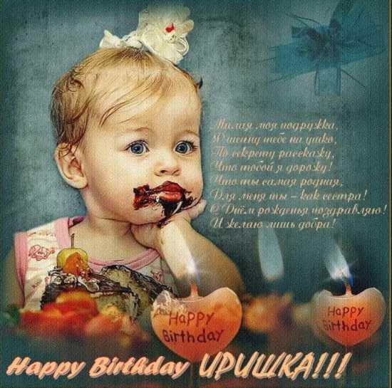 поздравления с днем рождения для ирины в картинках (7)