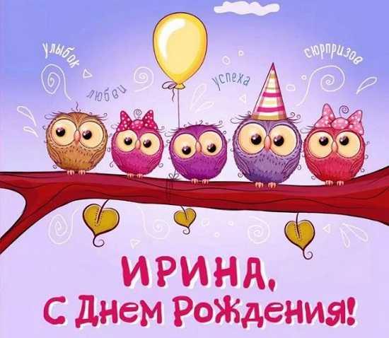 поздравления с днем рождения для ирины в картинках (8)