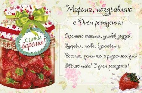 поздравления с днем рождения марине картинки