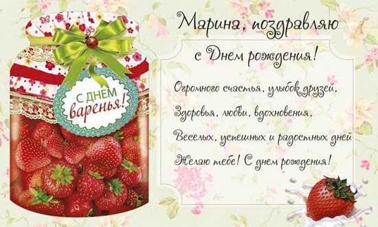 Поздравления с днем рождения женщине картинки со стихами марине