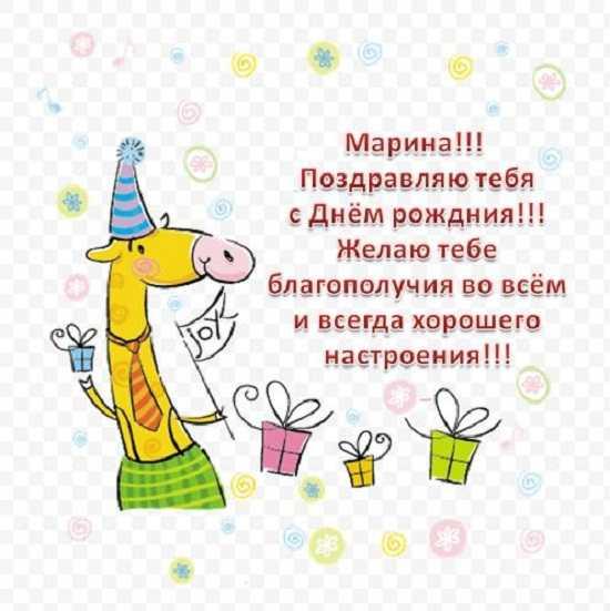 поздравления с днем рождения марине в картинках красивые (2)