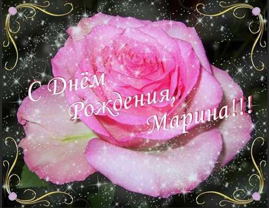 поздравления с днем рождения марине в картинках красивые (3)