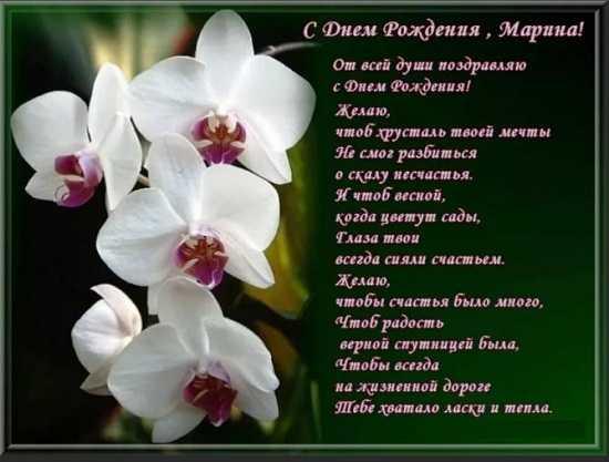 поздравления с днем рождения марине в картинках красивые (5)