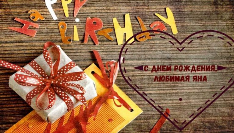 Открытка, открытки днем рождения для яны
