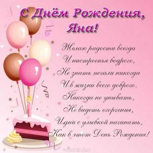 с днем рождения яночка картинки и стихи
