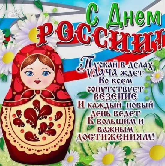 с днём россии открытки красивые