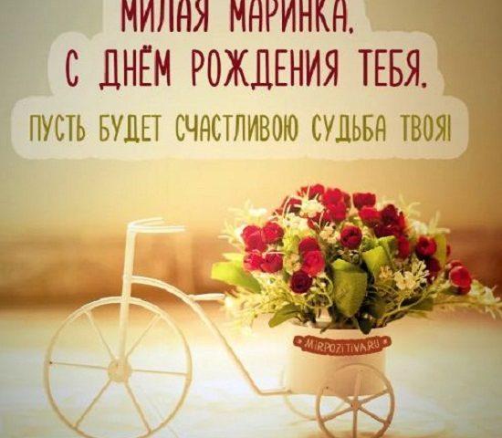 с днём рождения марина открытки