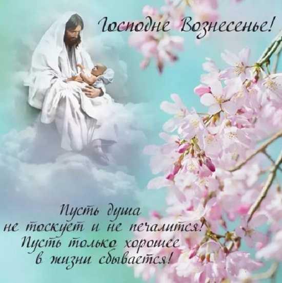 вознесение господне открытка поздравление (3)