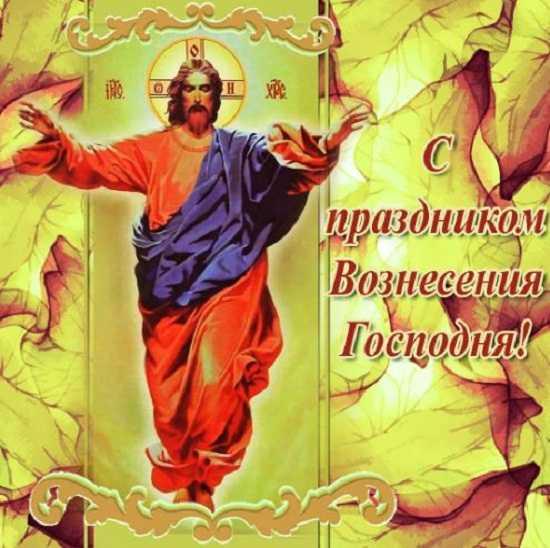 вознесение господне открытка поздравление (4)