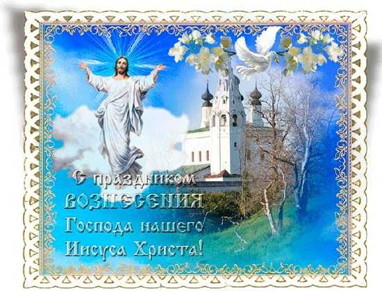 вознесение господне открытка поздравление (5)