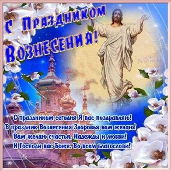 вознесение господне открытка поздравление (6)