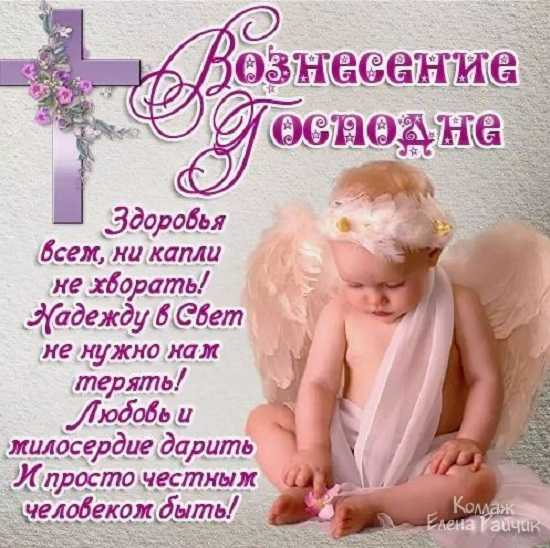 вознесение господне открытка поздравление