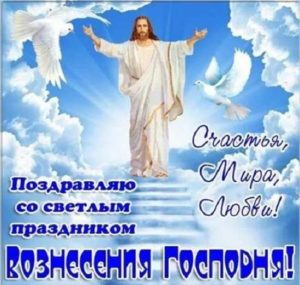 вознесение господне поздравление в картинках
