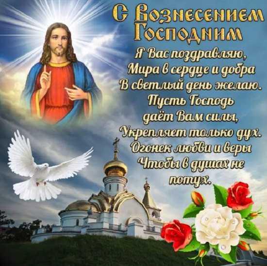 вознесение господне поздравления картинки (2)