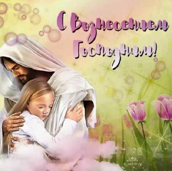 вознесение господне поздравления картинки (3)