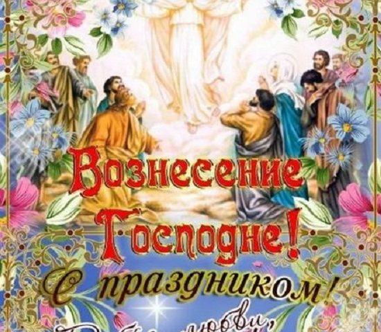вознесение господне в картинках (2)