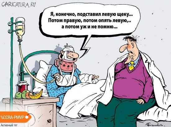 анекдоты про больных и врачей Б