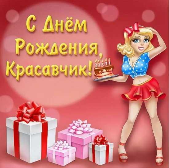 открытка михаил с днём рождения (2)