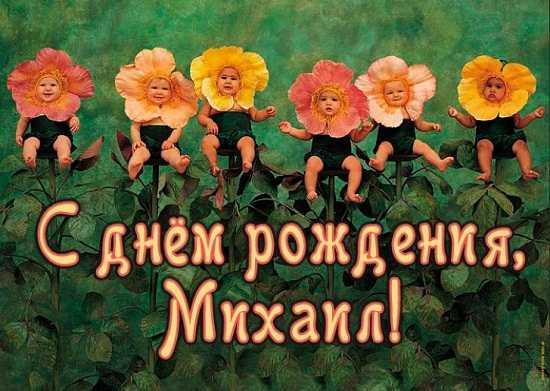 открытка михаил с днём рождения (4)