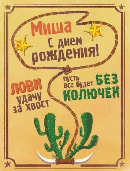 открытка михаил с днём рождения