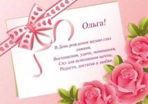 открытка ольга с днем рождения картинки