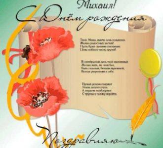 открытка с днем рождения михаил прикольные (4)