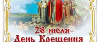поздравления с днем крещения руси в картинках