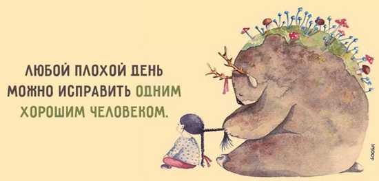 позитивные картинки со смыслом (3)