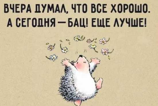 позитивные картинки со смыслом и словами для поднятия настроения (3)
