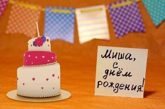 с днем рождения мужчине картинки прикольные михаил (2)