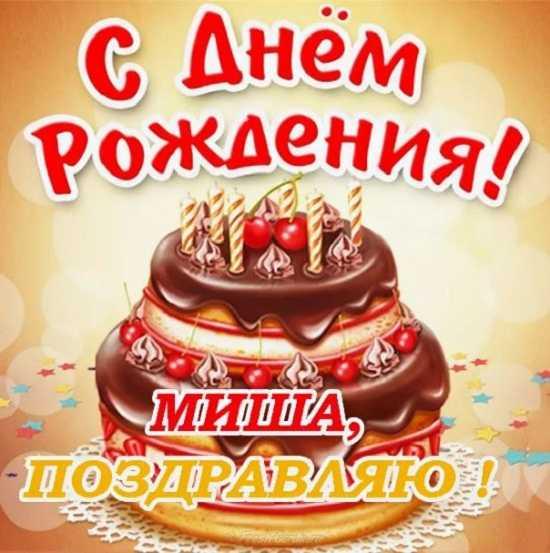 с днем рождения мужчине картинки прикольные михаил (4)