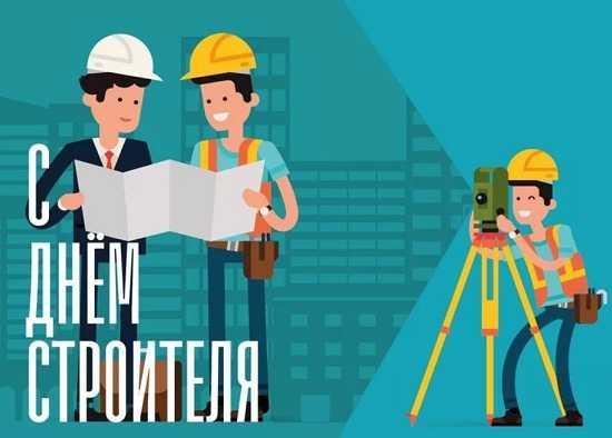 день строителя картинки поздравления