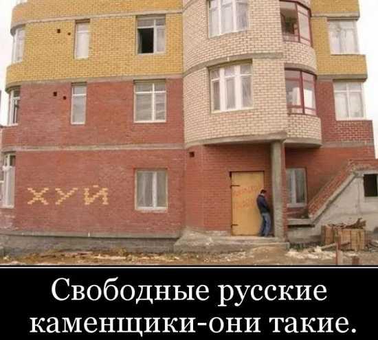 картинки про строителей смешные (5)