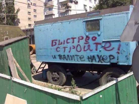 смешные картинки про строителей с надписями (5)